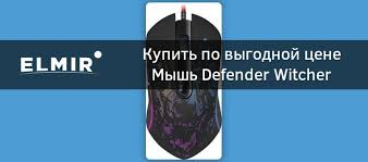 <b>Мышь Defender Witcher GM-990</b> (52990) купить | ELMIR - цена ...