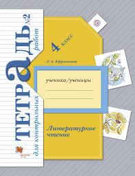 Литературное чтение класс тетрадь для контрольных работ № авт  4 класс Тетрадь для контрольных работ № 2