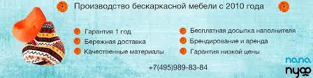 <b>ПАПА ПУФ</b> - бескаркасная мебель, <b>кресла</b> мешки. | ВКонтакте