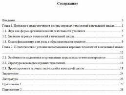 Сессия Поможем Как правильно написать курсовую работу   и у Вас сдвинулись структурные элементы и сбились номера страниц то для того чтобы обновить нумерацию в оглавлении кликаем на само оглавление правой