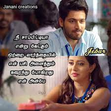 love es in tamil with images share chat