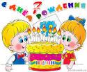 Открытка первокласснику с днем рождения