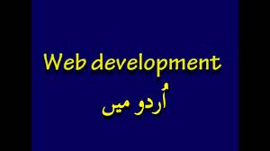 What Is Web Designing In Urdu Web Development Tutorials In Urdu