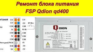 Ремонт компьютерного <b>блока питания</b> своими руками fsp <b>qdion</b> ...