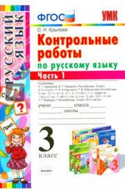 Книга Русский язык класс Контрольные работы Часть ФГОС  Контрольные работы Часть 1