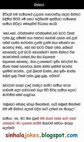 pin grade sinhala essays picture to 2016 sinhala essays