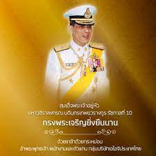 AIG Thailand - 28 กรกฏาคม วันเฉลิมพระชนมพรรษา ๖๖ พรรษา...