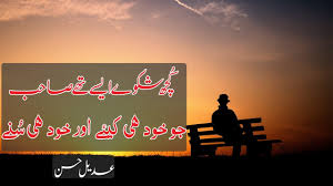 New Heart Touching Urdu Quotesrj Adeel Hassaninspirational Quotesmotivational Quotes About Life