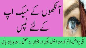 eyes makeup tips in urdu aankhon ka makeup karne ka tarika