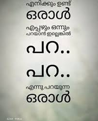 My Friends Malayalam Quotes Malayalam Quotes
