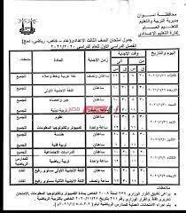 فوراً جدول امتحانات الصف الثالث الاعدادي جميع المحافظات الترم الاول 2021  وزارة التربية والتعليم - موقع صباح مصر