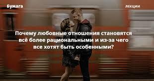 Почему <b>любовные отношения</b> становятся всё более ...