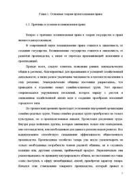 Происхождение права Основные теории происхождения права Курсовая Курсовая Происхождение права 5