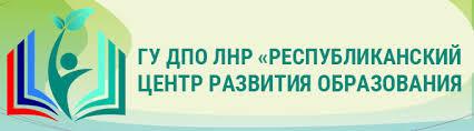 Картинки по запросу ГУ ДПО ЛНР логотип республиканского центра развития образования
