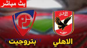 بث مباشر الاهلي وبتروجيت مباراة ودية 13-9-2021 - تالام كورة