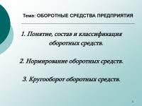 Презентации на тему на тему налоги на ru Тема ОБОРОТНЫЕ СРЕДСТВА