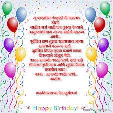 Marathi Birthday Sms For Girlfriend