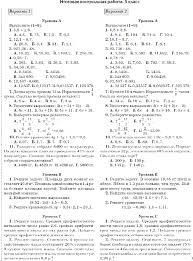Рабочая программа по математике класс ФГОС учебник Мордкович А Г  hello html 7da6b320 gif