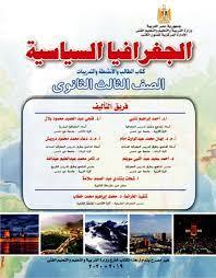كتاب الجغرافيا PDF للصف الثالث الثانوى 2021/2020 - الطبعه الجديده من الوزارة