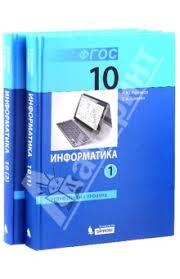 Книга Информатика класс Учебник Углубленный уровень В х  Поляков Еремин Информатика 10 класс Учебник Углубленный уровень В 2