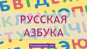 It consists of 21 consonants, 10 vowel letters, and two letters, ь and ъ, that do not designate sounds. Learn Russian Alphabet With English Transcription And Pronunciation Russian Voice Russian Lessons Online Via Skype With A Native Russian Teacher