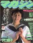 宇沙美ゆかりの最新おっぱい画像(12)