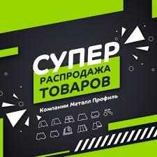 Металл Профиль - производитель №1 в Москве ...