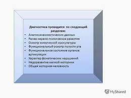 Обследование детей с дизартрией реферат Консультации детского   Обследование детей с дизартрией реферат