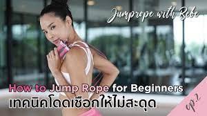 Jumprope with BEBE ep.2 เทคนิคโดดเชือกให้ไม่สะดุด (for beginner) - YouTube