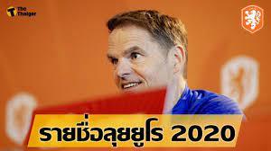 เปิดรายชื่อทีมชาติ ฮอลแลนด์ ชุดลุย ยูโร 2020   Thaiger ข่าวไทย