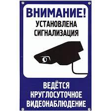 Табличка Mashinokom Собака без привязи 30x19 5cm TPS 004 ...