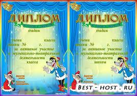 diploma for young actors Диплом для награждения юных артистов  diploma for young actors Диплом для награждения юных артистов