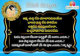 Vemana Padyaalu In Telugu With Meaningful Life Quotes Bakthicoin