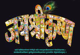 Download Jai shree krishna - Holi ...