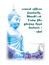 Find this pin and more on inspirational quotes by saranya. Pin By Vasu Chittoor Ap Speedzonecate On Vasu Chittoor Tamil Buddha Quotes Inspirational Life Coach Quotes Photo Album Quote