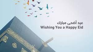 🕋 عيد أضحى مبارك - YouTube