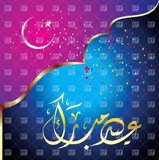 Calligraphy Backgrounds Arabic Calligraphic Pattern In Purple And Blue Colors Stock Vector Image