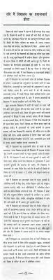 essay writing my school in hindi lab report writing essays essay on my city bahawalpur chunri