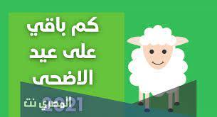كم باقي على موعد يوم عرفة وعيد الاضحى 2021 - المصري نت