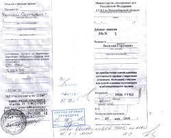 Лицензия на нарезное в РФ Нарезное оружие click for enlarge 1504 x 1210 258 8 kb picture