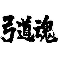 弓道 文字メンズファッションの商品一覧 通販 Yahooショッピング