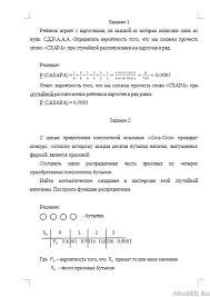 Контрольная работа по Теории вероятности Вариант Контрольные  Контрольная работа по Теории вероятности Вариант 1 18 01 16