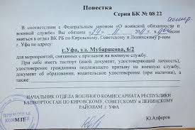 Аспирантов Башкирии призывают в армию несмотря на отсрочку Для тех кто не в курсе в мае этого года военкоматы нашли лазейку в законе и поступили не совсем порядочно Воспользовались дырой в законе чтобы выполнить