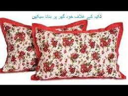 Pillow Cover In Hindi