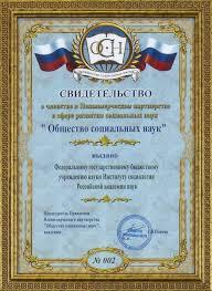 Дипломы Сертификаты примеры оформления Свидетельство
