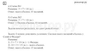 решение задачи номер 2