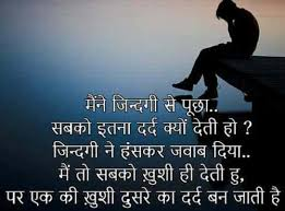 40 Life Quotes In Hindi With Beautiful Images Photos And Wallpapers New Amazing Life Quotes Download