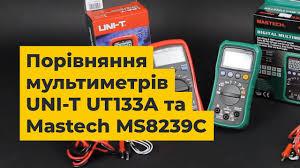 Порівняння мультиметрів <b>UNI</b>-<b>T UT133A</b> та Mastech MS8239C ...