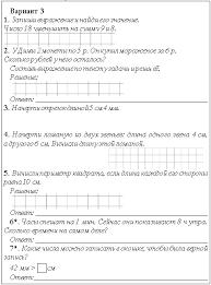 Рудницкая Виктория Контрольные работы по математике за i  3 й класс