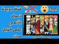 Image result for قنوات عربية للانمي
